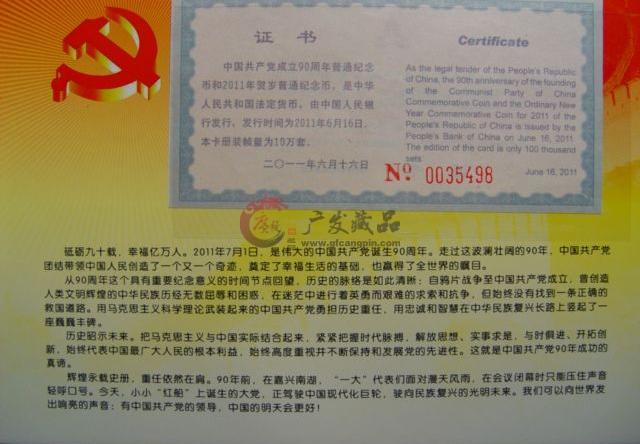 2011年贺岁兔/中国共产党成立90周年纪念币-广发藏品
