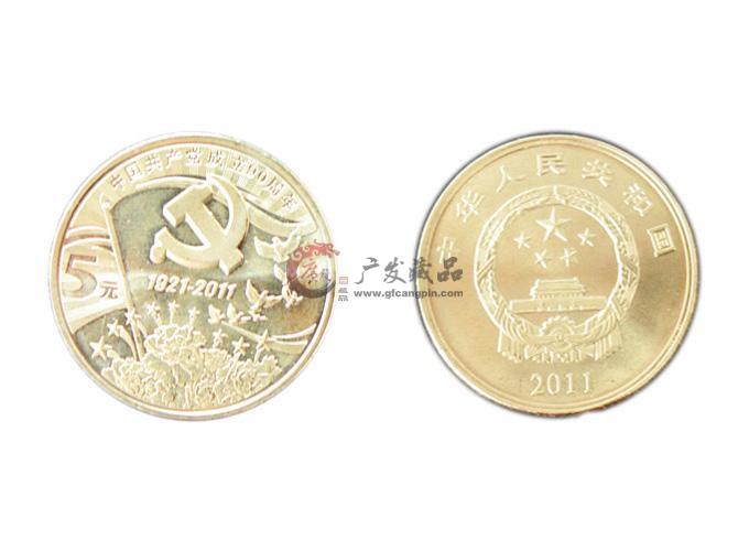 辛卯2011贺岁币1元及建党90周年纪念币5元-广发藏品