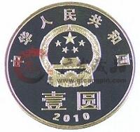 """""""和""""字书法系列2组流通纪念币-广发藏品"""