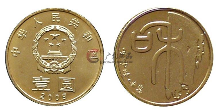 和字一组流通纪念币-广发藏品