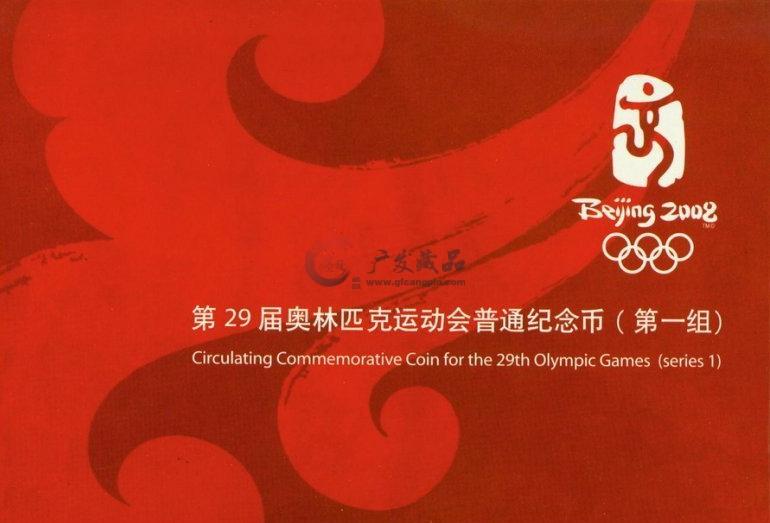 2008年奥与会纪念币第一组-广发藏品