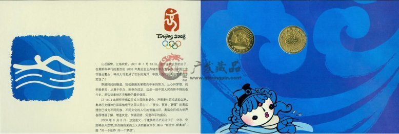 第29届奥运动会纪念币第一组-广发藏品
