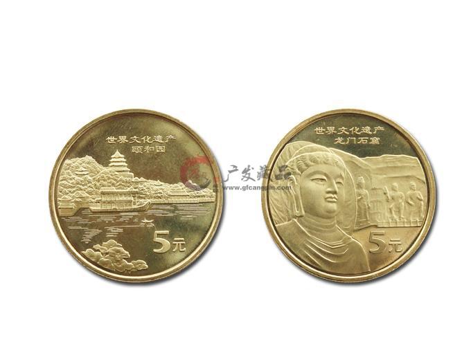 世界文化遗产第五组纪念币-广发藏品