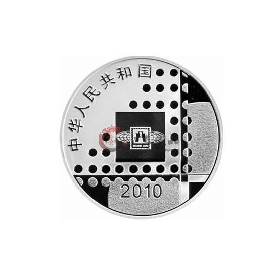 2010北京国际邮票钱币博览会银质纪念币