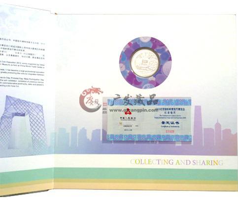 2010北京国际邮票钱币博览会银质纪念币-广发藏品