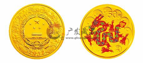 2012年中国壬辰龙年生肖彩金币