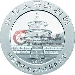 中国银行成立100周年熊猫加字1盎司本银币