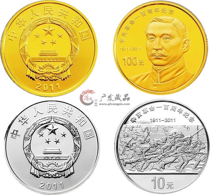 2011年辛亥革命100周年本金银套币
