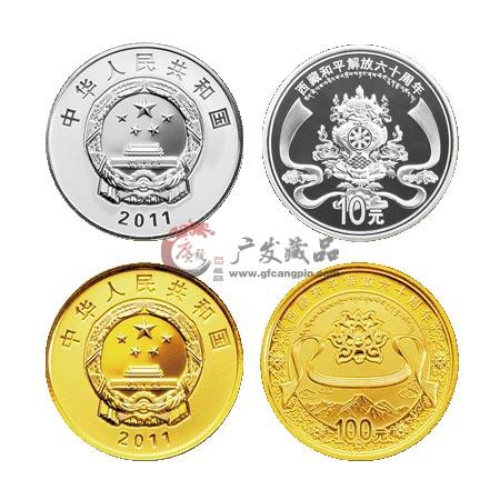 2011年西藏和平解放60周年本金银套币(1/4盎司金+1盎司银)