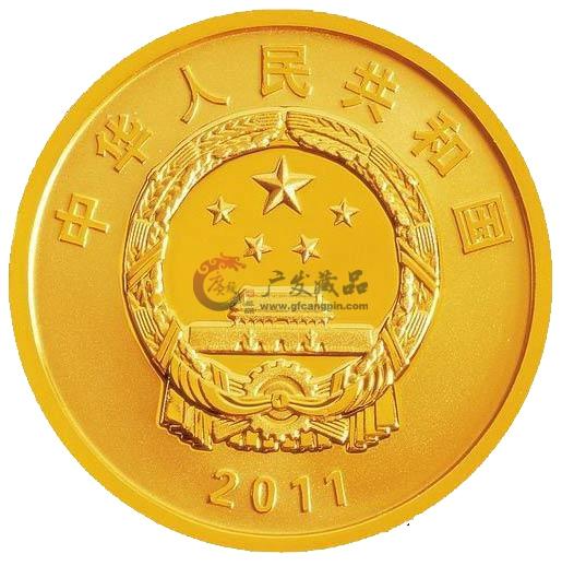 2011年清华大学建校100周年本金币广发