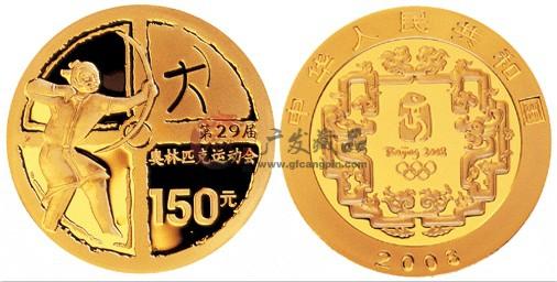 2008年第29届奥运第(1)组1/3盎司金币