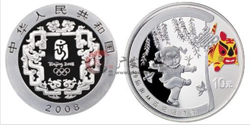 2008年第29届奥运第(1)组本金彩银套币