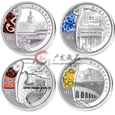 2008年第29届奥运第(2)组彩银币