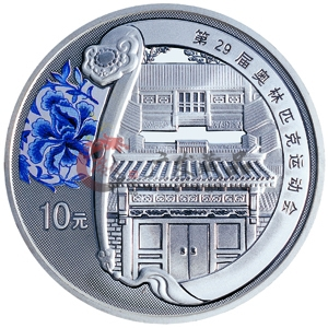 2008年第29届奥运第(2)组1盎司彩银币