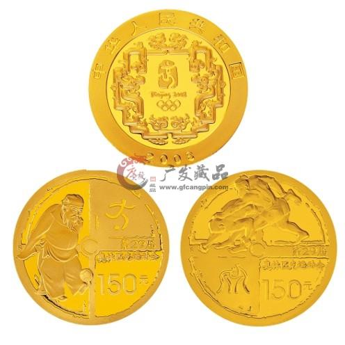 2008年第29届奥运第(3)组本金币