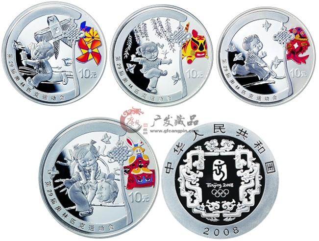 奥运会一组彩银币