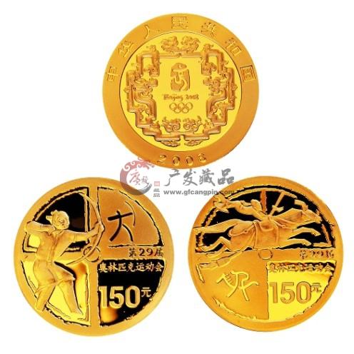 奥运一组金币