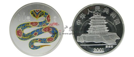 生肖蛇彩银币