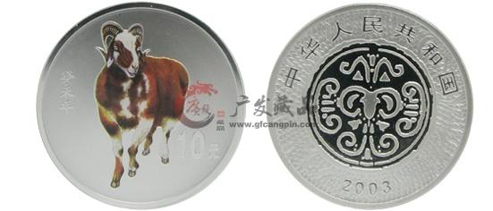 生肖羊彩银币