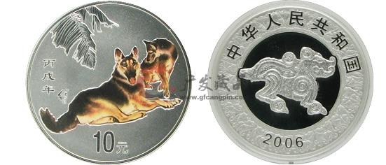 生肖狗彩银币