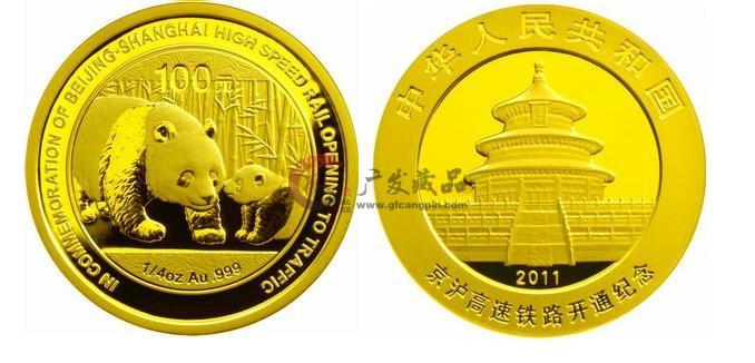 京沪高速铁路开通熊猫加字金币