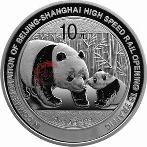 京沪高速铁路开通熊猫加字银质纪念币
