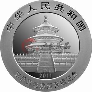 京沪高速铁路开通熊猫加字银币
