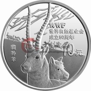 2011年世界自然基金会成立50周年1盎司银币-广发藏品