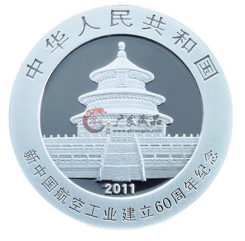 2011年新中国航空工业建立60周年熊猫加字银币