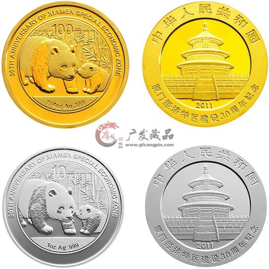 厦门经济特区建设30周年熊猫加字金银纪念币