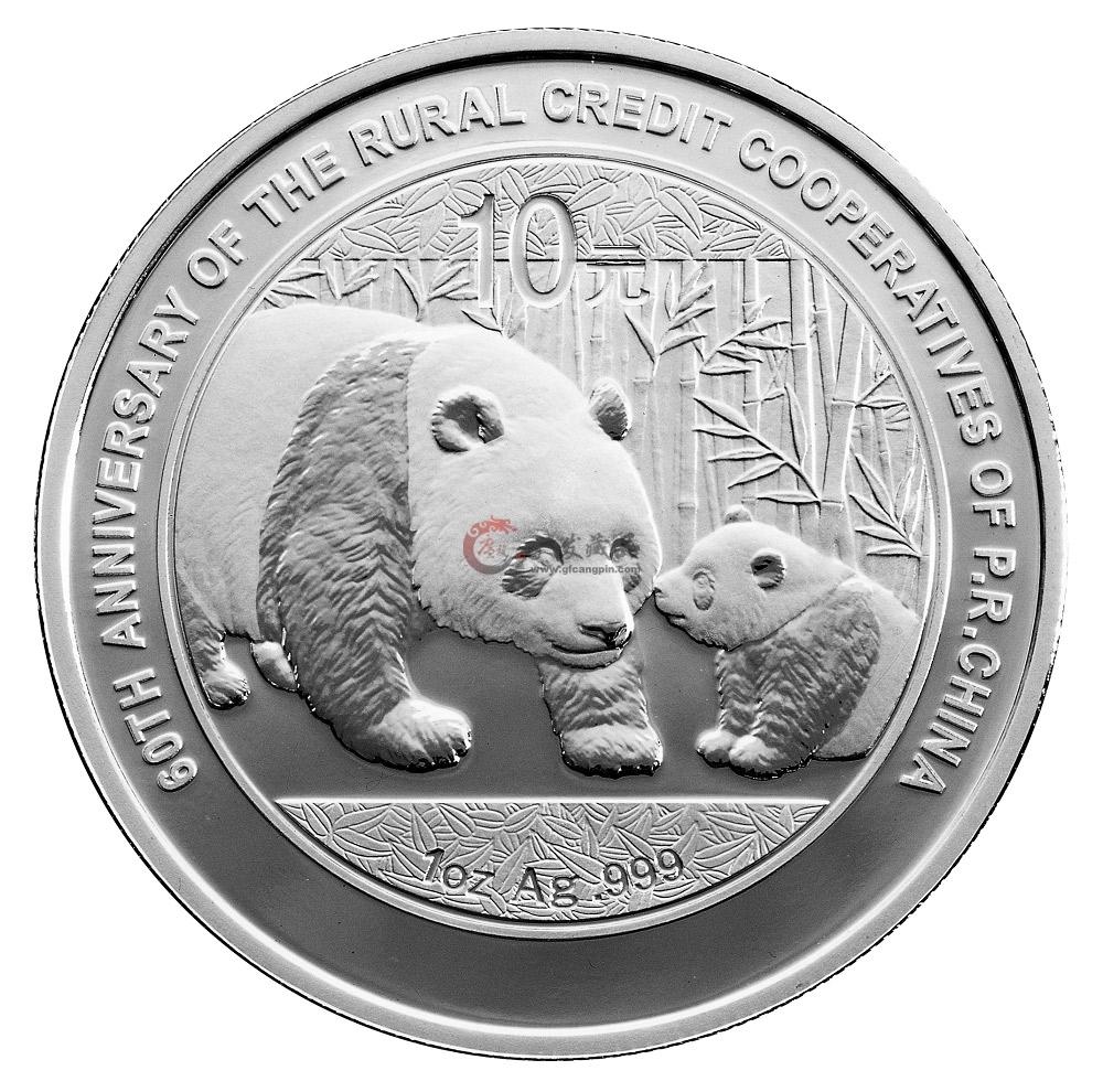 新中国农村信用社成立60周年熊猫加字银币