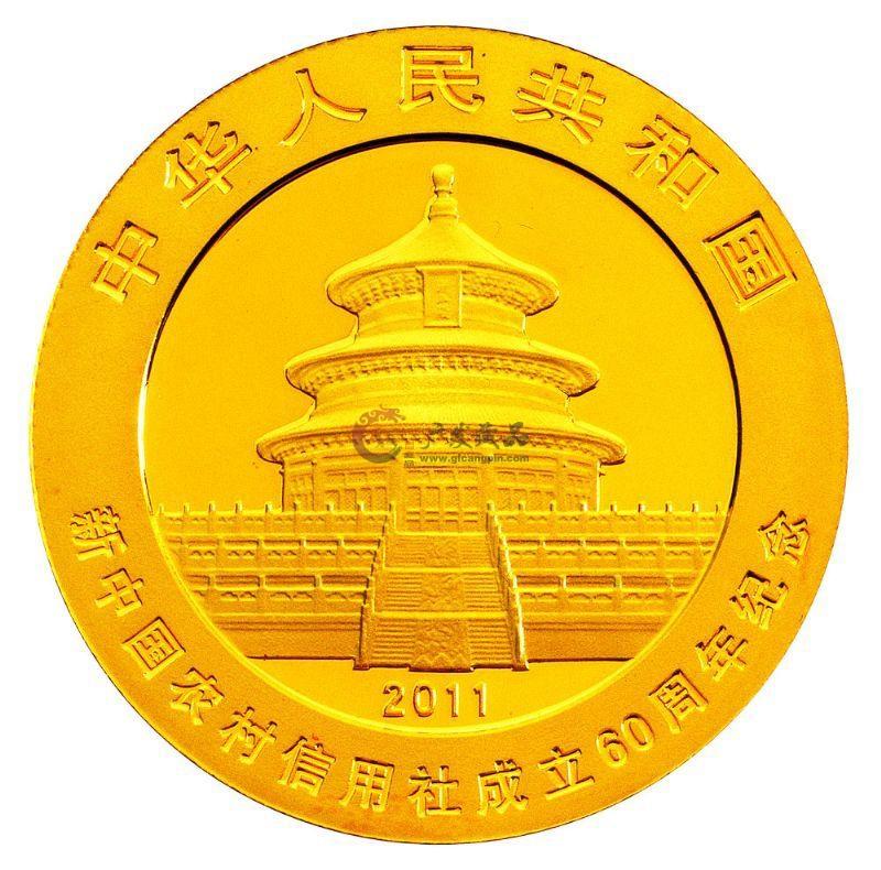 新中国农村信用社成立60周年熊猫加字金币