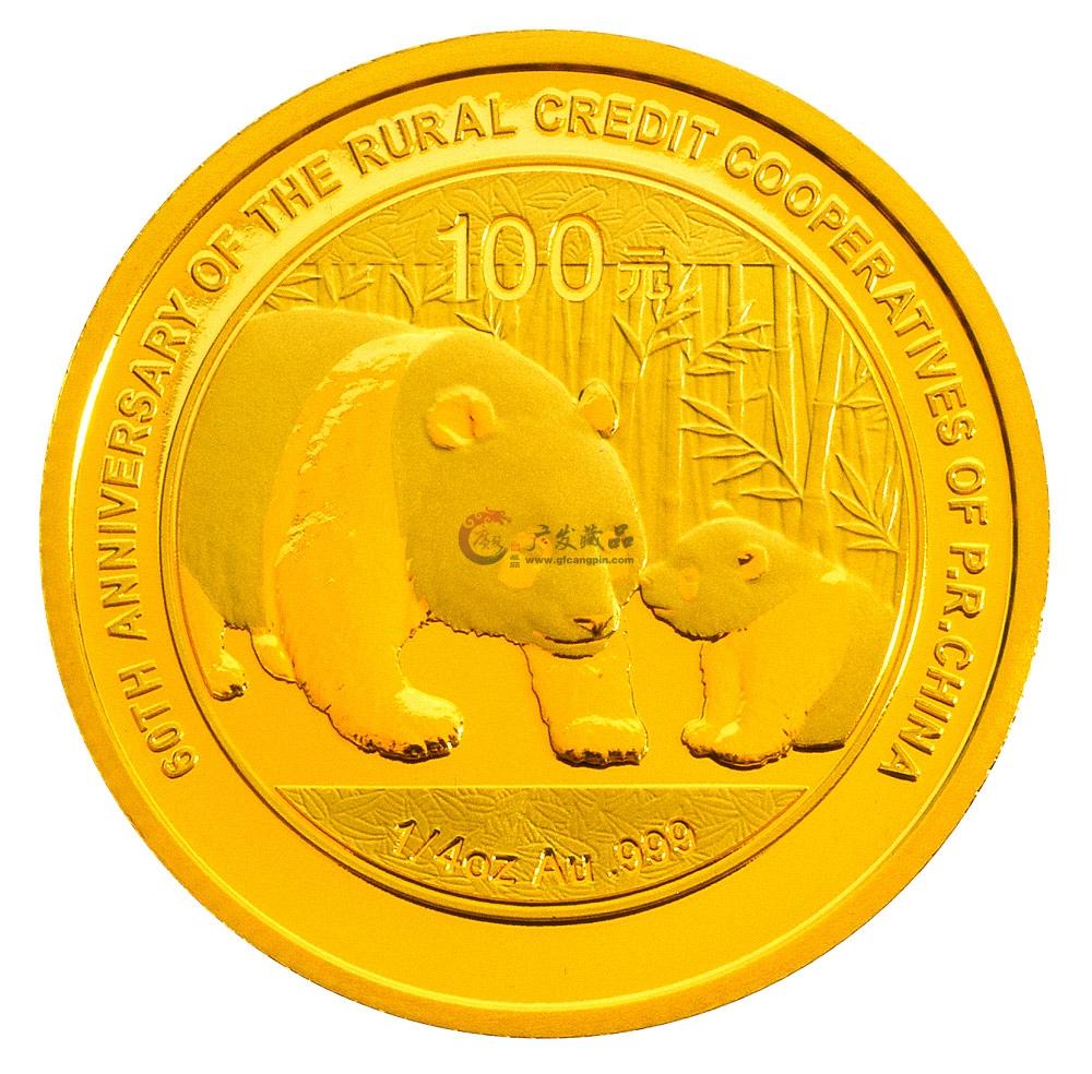 农信社成立60周年熊猫加字金币