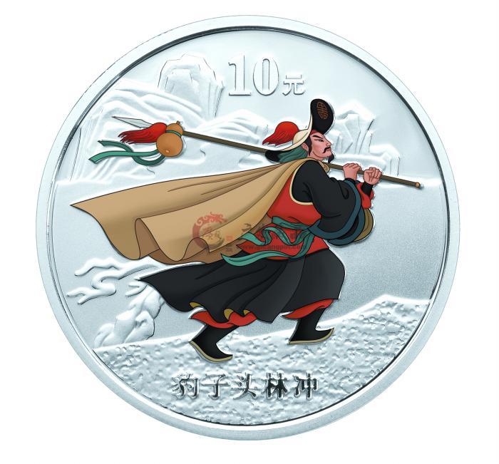 水浒传彩色银币