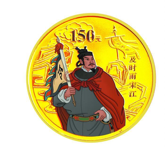 2009年水浒传彩色金币