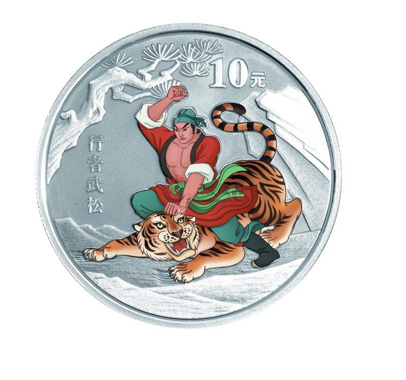 2010年水浒传彩色银币