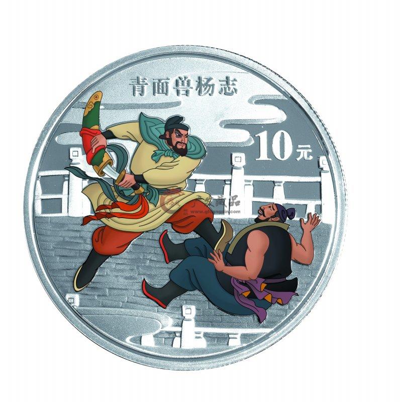 2010年水浒传1盎司彩银币