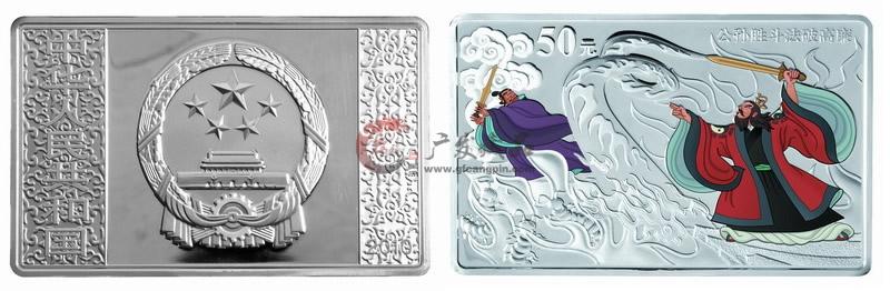 2010年水浒传5盎司彩色长方形银质纪念币第(2)组