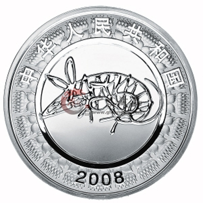 2008中国戊子鼠年1公斤银币-广发藏品