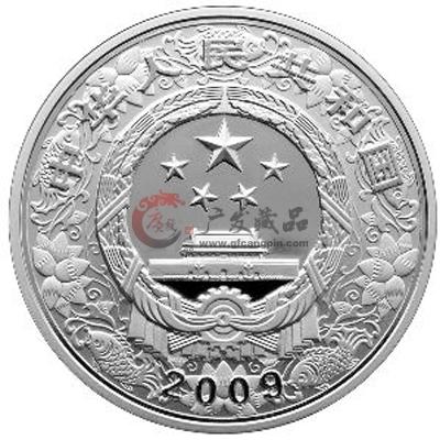 2009中国己丑牛年1公斤银币-广发藏品