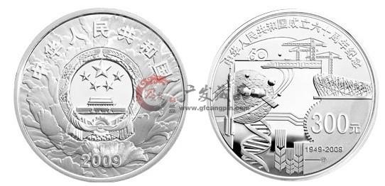 2009年中华人民共和国成立60周年1公斤本银币--建国