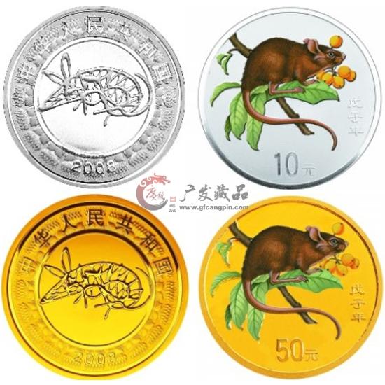 2008年戊子鼠年生肖彩金银圆形套币(1/10盎司金+1盎司银)