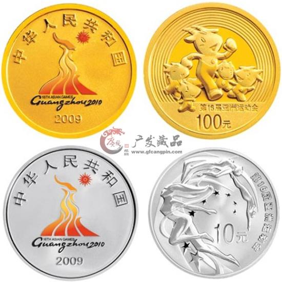 2009年第16届亚运会第(1)组彩色金银纪念币