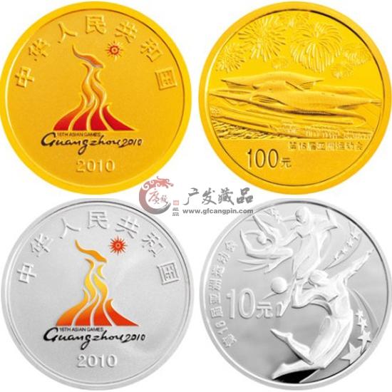 2010年第16届亚运会第(2)组彩色金银纪念币