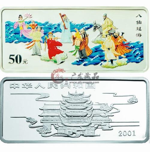 2001年神话故事第1组八仙过海5盎司彩银币