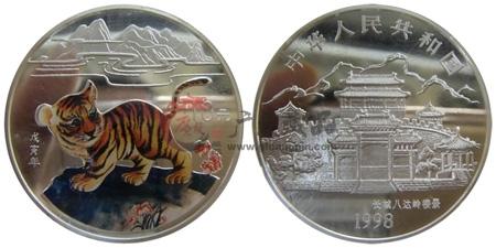 1998年戊寅虎年生肖1盎司彩银币