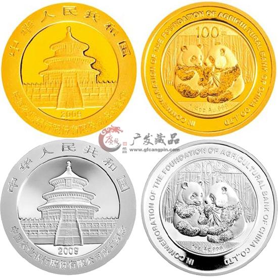 2009年农业银行股份有限公司成立熊猫加字本金银套币
