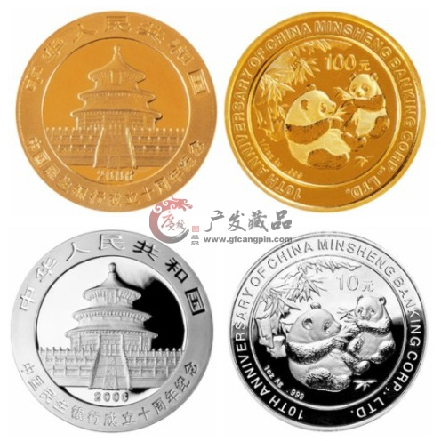 2006年中国民生银行成立10周年熊猫加字本金银套币