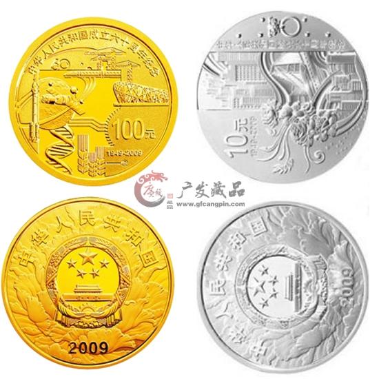 2009年中华人民共和国成立60周年本金银套币--建国