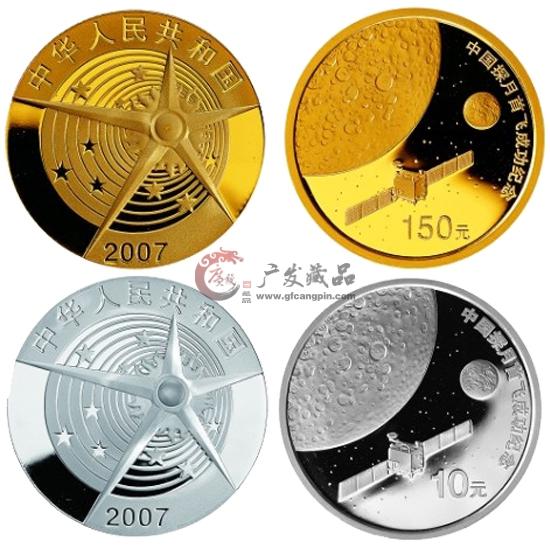 2007年中国探月首飞成功本金银套币(1/3盎司金+1盎司银)